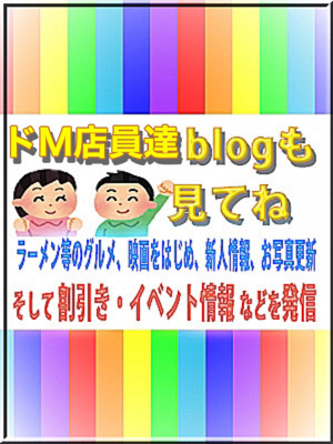 ドМブログ