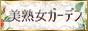 新宿・歌舞伎町 新宿区 回春エステ 美熟女ガーデン